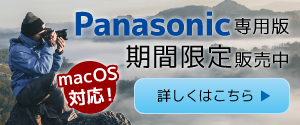 【期間限定】SILKYPIX Developer Studio Pro10 for Panasonic 販売中