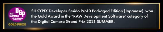 Digital Camera Grand Prix 2021 SUMMER Gold Award