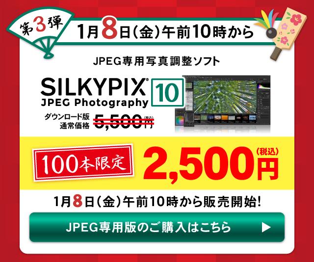 JPEG専用版のご購入はこちら