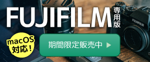 【期間限定】SILKYPIX Developer Studio Pro10 for FUJIFILM 販売中