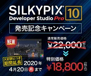 SILKYPIX Developer Studio Pro10 発売記念キャンペーン