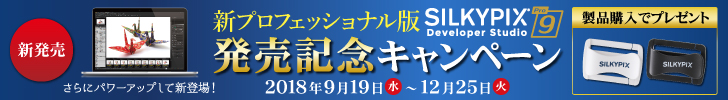 SILKYPIX Developer Studio Pro9 発売記念キャンペーン