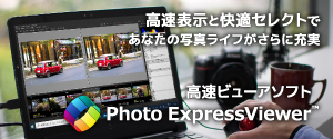 【新発売】Photo ExpressViewer