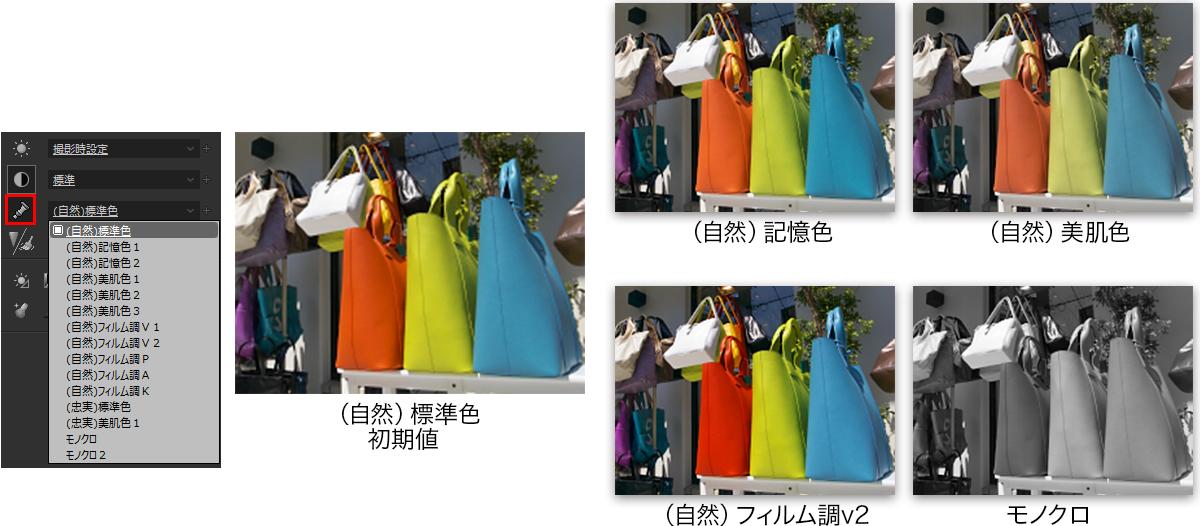 彩度テイストによる調整例