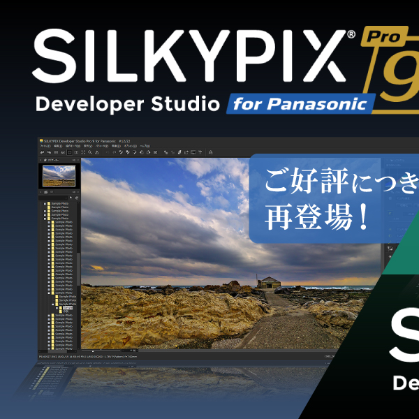 SILKYPIX Developer Studio Pro9 for Panasonic