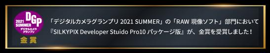 デジタルカメラグランプリ2021 SUMMER金賞受賞