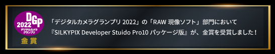 デジタルカメラグランプリ2022 金賞受賞