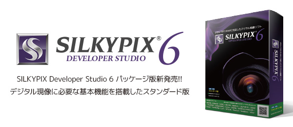 SILKYPIX Developer Studio 6 パッケージ版新発売!!