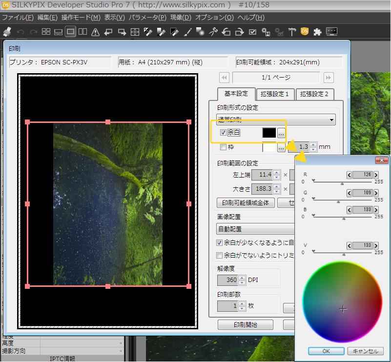 SILKYPIX Developer Studio Pro7 印刷余白設定