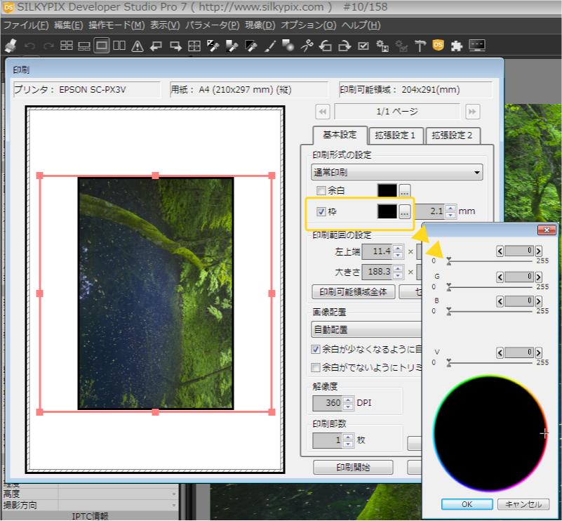 SILKYPIX Developer Studio Pro7 印刷機能画像の枠設定