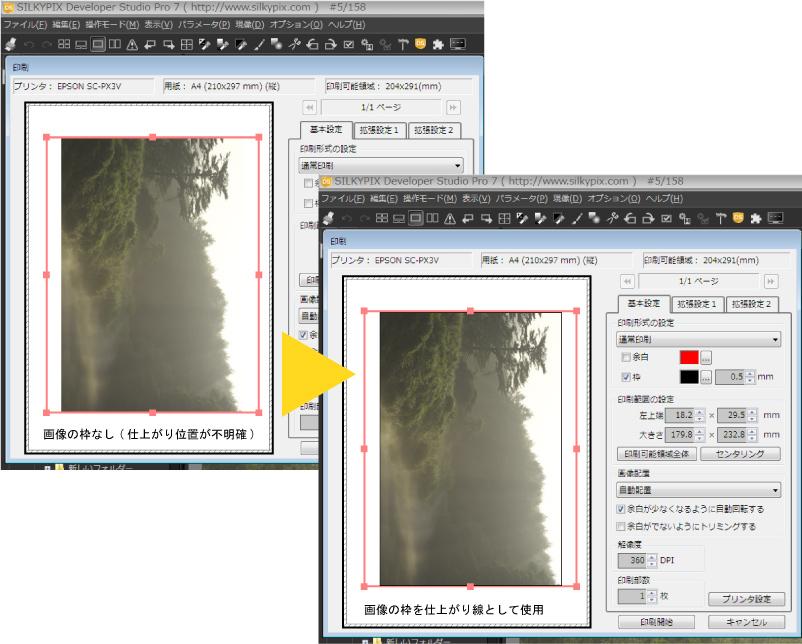 SILKYPIX Developer Studio Pro7 画像の枠設定例
