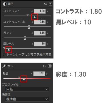 調子(コントラスト)と彩度の調整方法