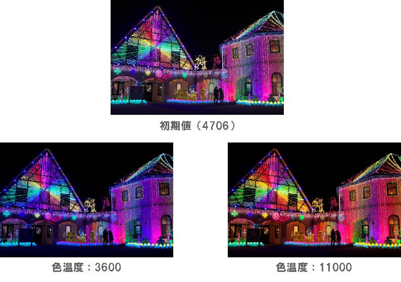 色温度の設定による仕上がりの比較