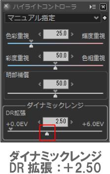 SILKYPIXのダイナミックレンジ拡張機能