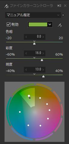 新緑の緑色のみの明るさ変更