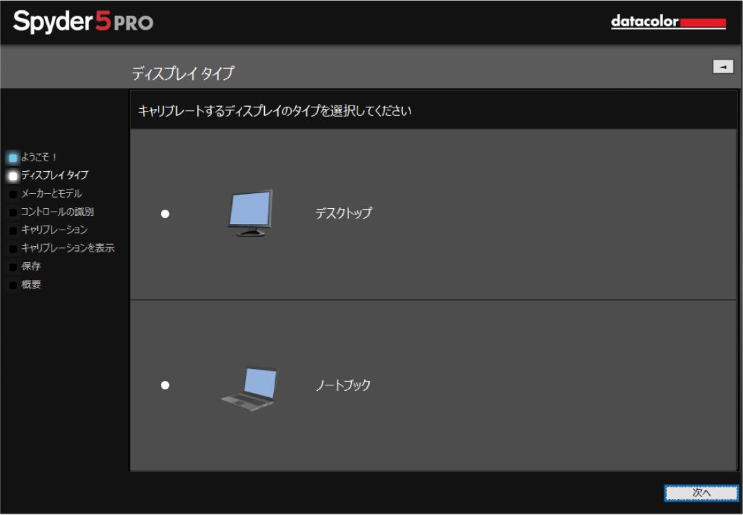 Spyder5のキャリブレーション ディスプレイの種類を選択