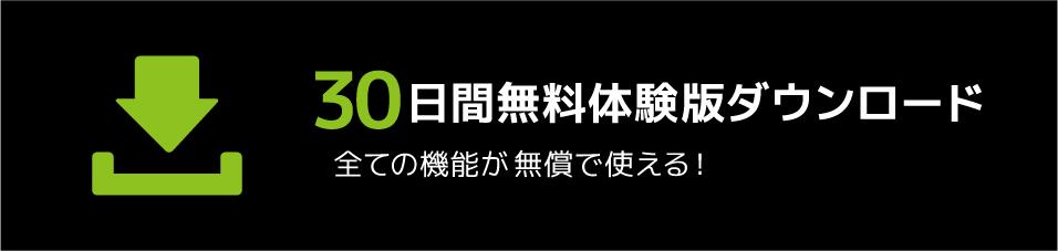30日間無料体験版ダウンロー