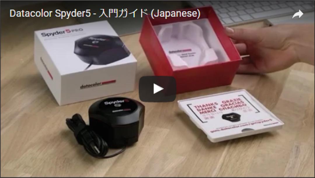 Spyder5入門ガイド動画