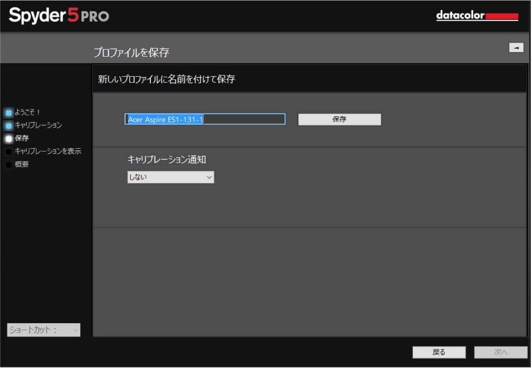 Spyderプロファイルの保存