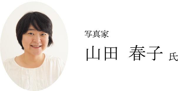 山田春子氏プロフィール写真