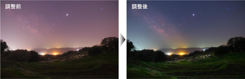 星景写真をRAW現像