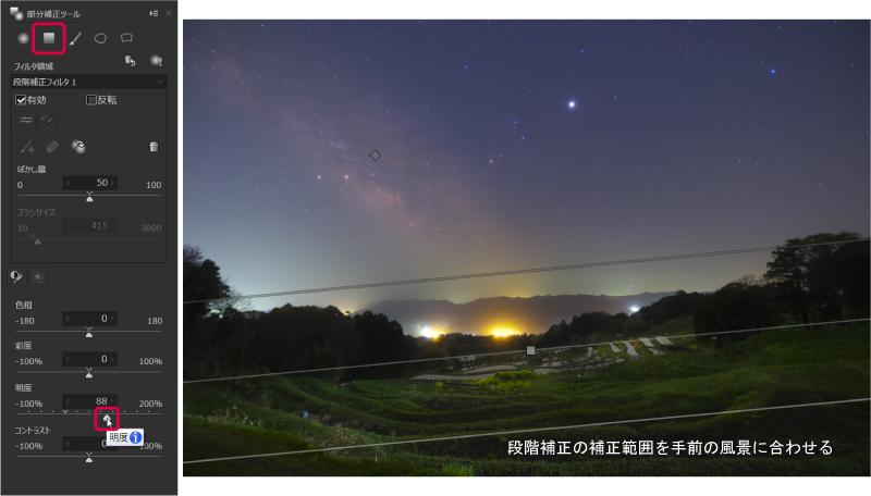 星景写真の補正方法