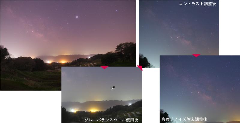 星空写真基本調整