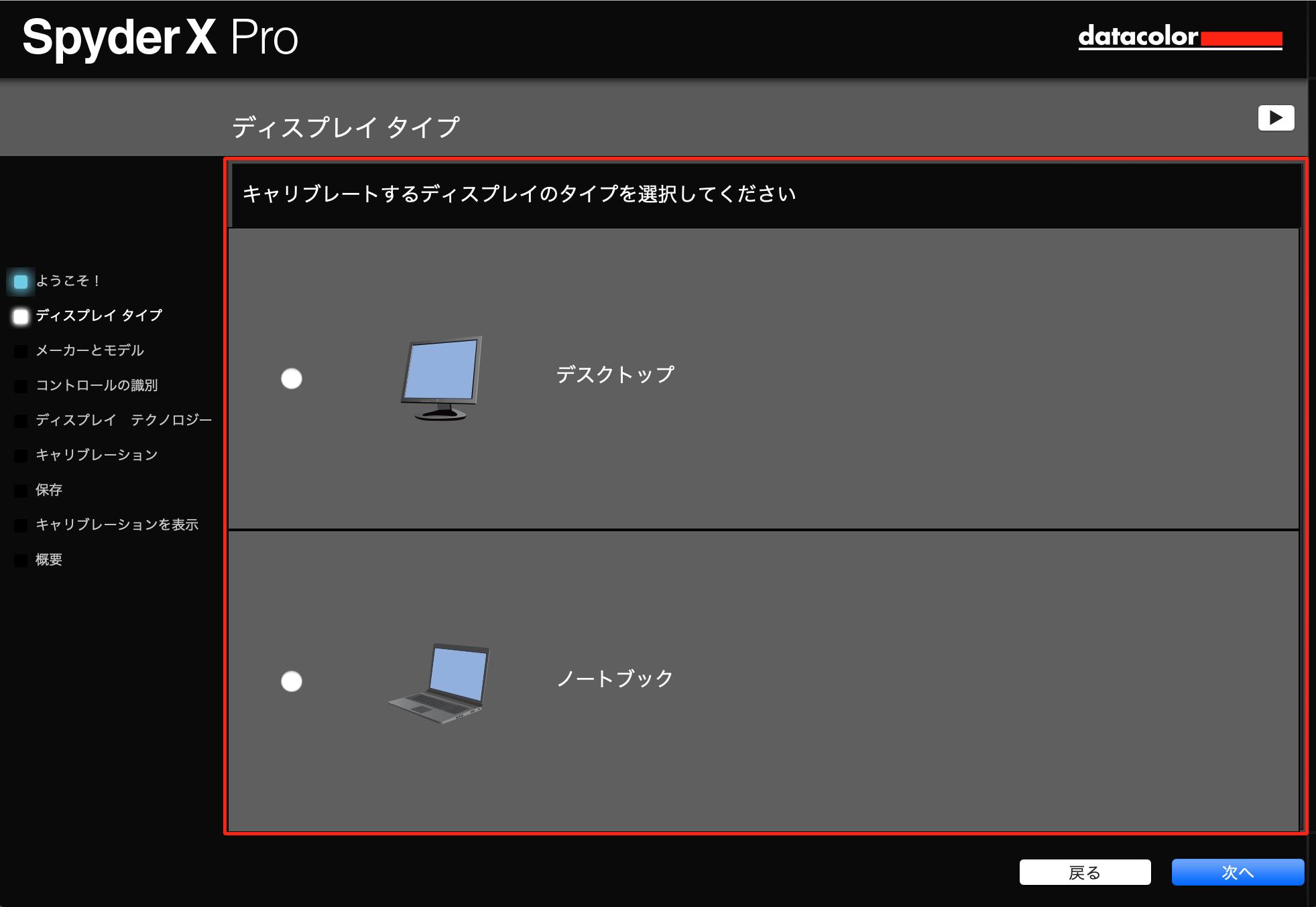 SpyderX画面03