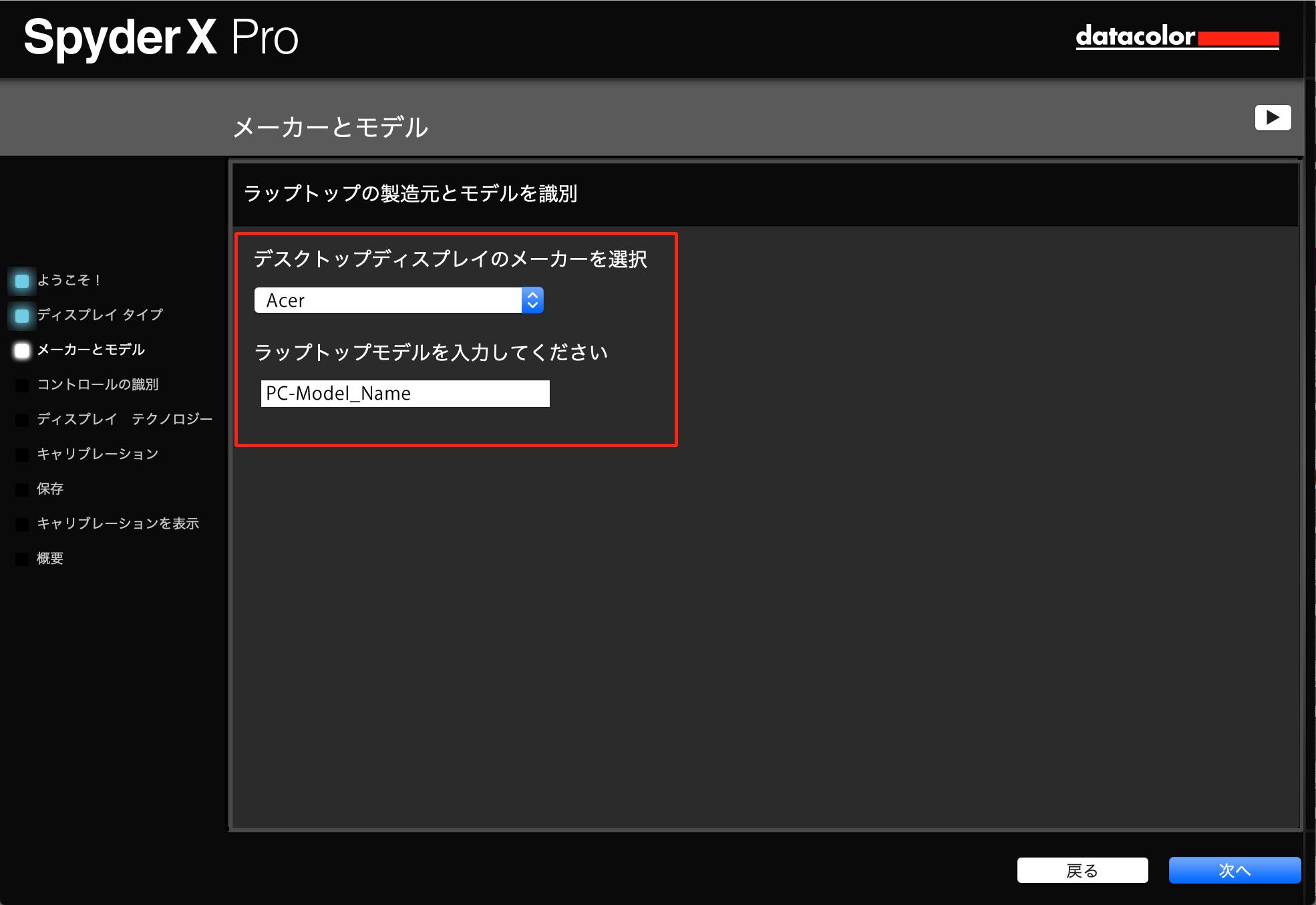 SpyderX画面04