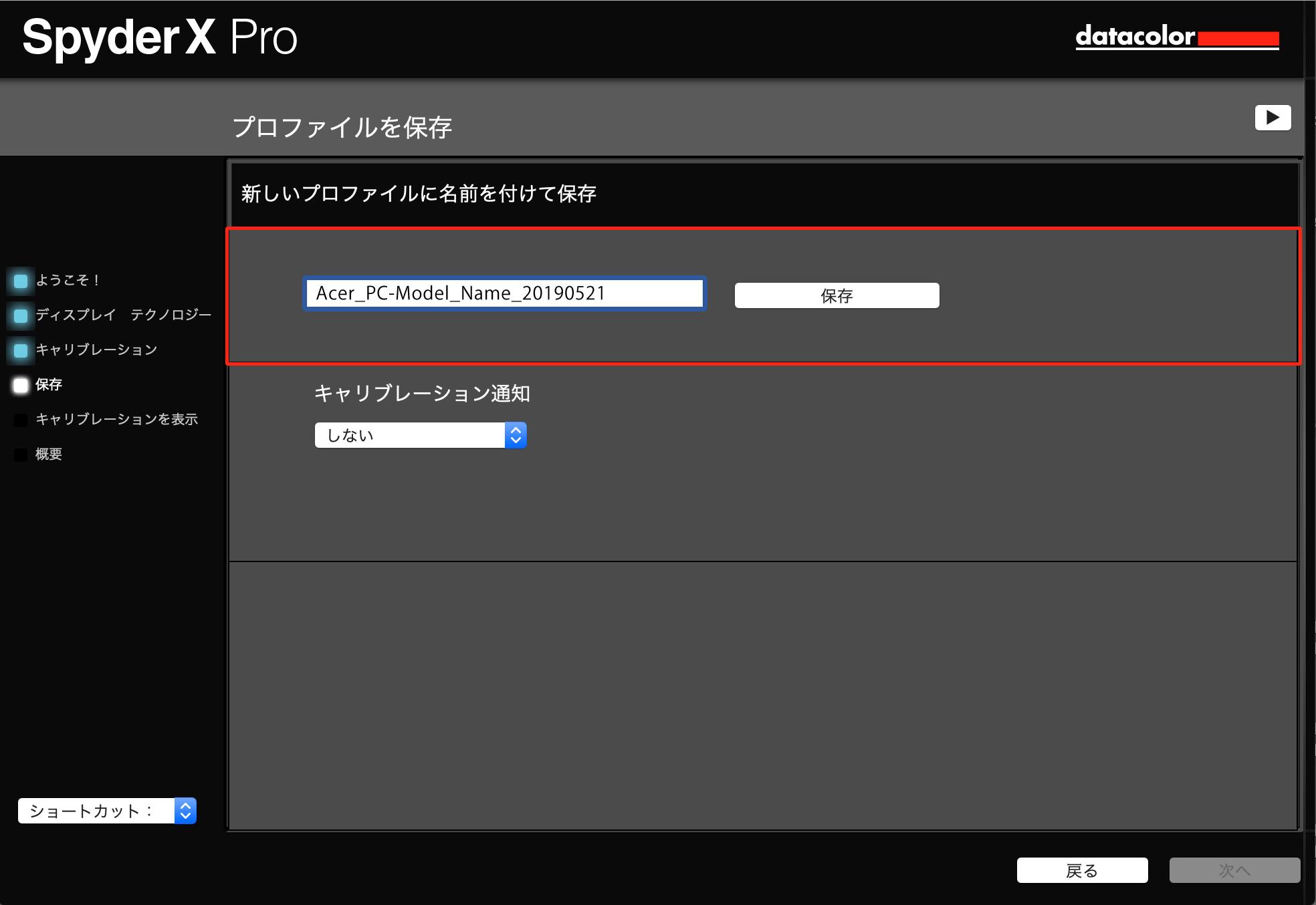 SpyderX画面09