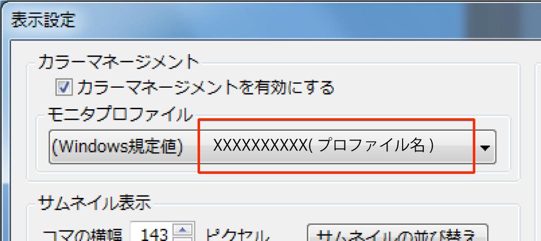 SILKYPIXモニタプロファイル