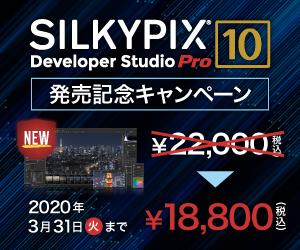 DSP10発売記念
