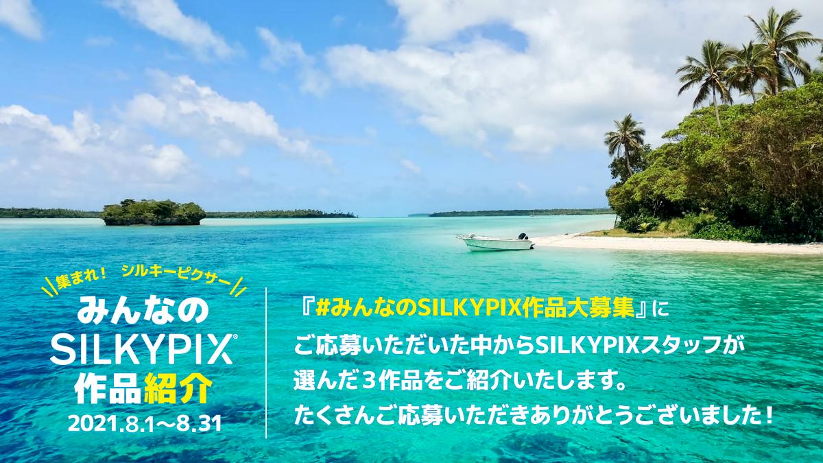 みんなのSILKYPIX作品紹介